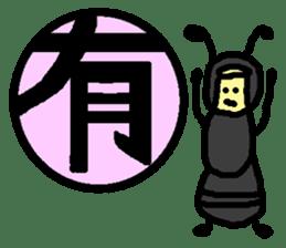 Mr. Hanko loose handwriting(Kanji) sticker #587186