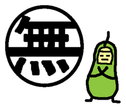 Mr. Hanko loose handwriting(Kanji) sticker #587187