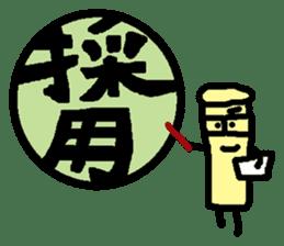 Mr. Hanko loose handwriting(Kanji) sticker #587188
