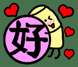 Mr. Hanko loose handwriting(Kanji) sticker #587189