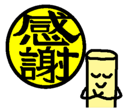 Mr. Hanko loose handwriting(Kanji) sticker #587190