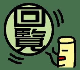 Mr. Hanko loose handwriting(Kanji) sticker #587192