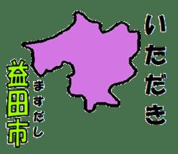 Japanese Municipality Sticker sticker #592755