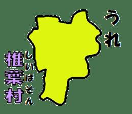 Japanese Municipality Sticker sticker #592756