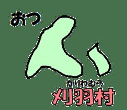 Japanese Municipality Sticker sticker #592758