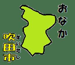 Japanese Municipality Sticker sticker #592759