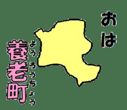 Japanese Municipality Sticker sticker #592760