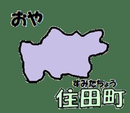 Japanese Municipality Sticker sticker #592761
