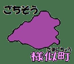 Japanese Municipality Sticker sticker #592762