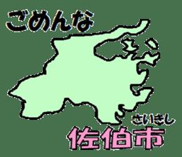 Japanese Municipality Sticker sticker #592763