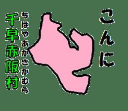 Japanese Municipality Sticker sticker #592765