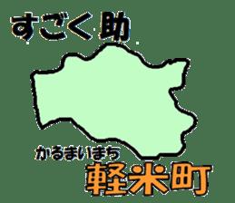 Japanese Municipality Sticker sticker #592769