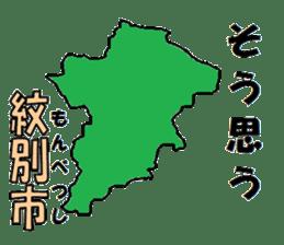 Japanese Municipality Sticker sticker #592770