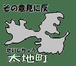 Japanese Municipality Sticker sticker #592772