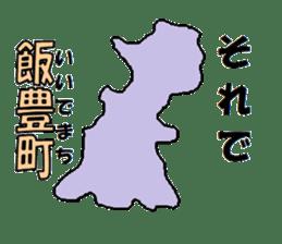 Japanese Municipality Sticker sticker #592774