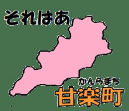 Japanese Municipality Sticker sticker #592775