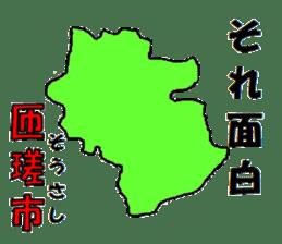 Japanese Municipality Sticker sticker #592776