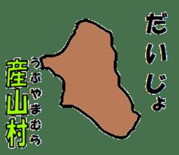 Japanese Municipality Sticker sticker #592777
