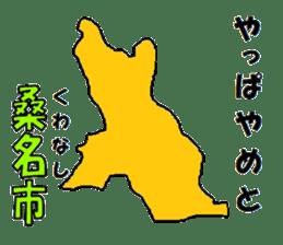 Japanese Municipality Sticker sticker #592782