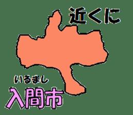 Japanese Municipality Sticker sticker #592785