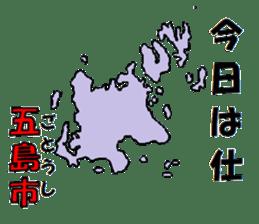 Japanese Municipality Sticker sticker #592789