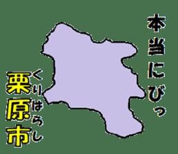 Japanese Municipality Sticker sticker #592792