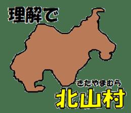 Japanese Municipality Sticker sticker #592793