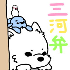 Mikawa dialect