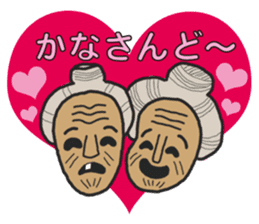 dialect stickers (okinawan character) sticker #593593