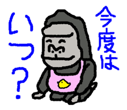 The overprotective gorilla sticker #593646