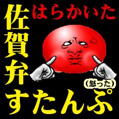 Saga dialect Sticker