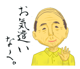 Mr. Sato is a gentleman. sticker #606493