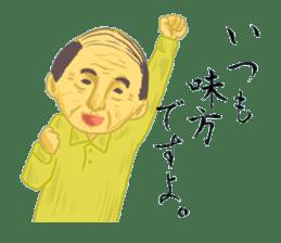 Mr. Sato is a gentleman. sticker #606508