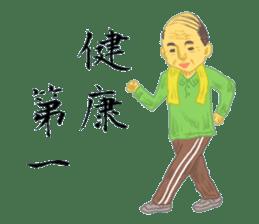 Mr. Sato is a gentleman. sticker #606513