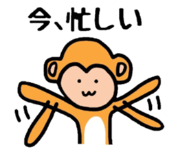 Saruo of monkey sticker #608124