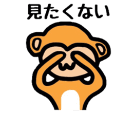 Saruo of monkey sticker #608126