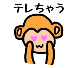 Saruo of monkey sticker #608140