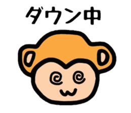 Saruo of monkey sticker #608144