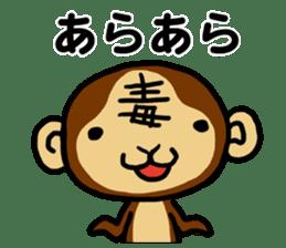 Malicious Monkey sticker #608725
