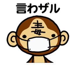 Malicious Monkey sticker #608732