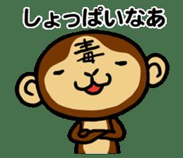 Malicious Monkey sticker #608739