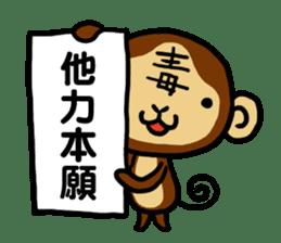 Malicious Monkey sticker #608750