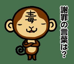 Malicious Monkey sticker #608752