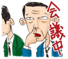 Office worker THE SUZUKI&YAMABE sticker #610728
