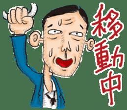 Office worker THE SUZUKI&YAMABE sticker #610729