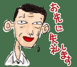 Office worker THE SUZUKI&YAMABE sticker #610747