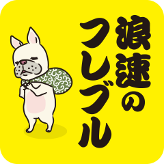The French bulldog of Naniwa