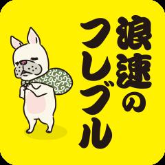 The French bulldog of Naniwa