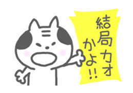 Oyaji-Cat 3 sticker #615842
