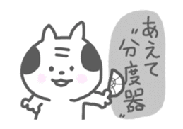 Oyaji-Cat 3 sticker #615879